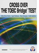 TOEIC Bridgeテストで始める資格試験対策