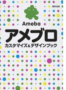 アメブロカスタマイズ&デザインブック