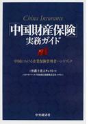 「中国財産保険」実務ガイド 中国における企業保険管理者ハンドブック
