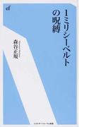 1ミリシーベルトの呪縛 (エネルギーフォーラム新書)