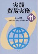 実践貿易実務 第11版