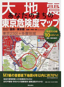 大地震あなたのまちの東京危険度マップ 東京23区+多摩地域
