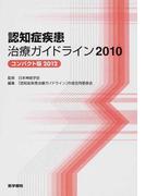 認知症疾患治療ガイドライン コンパクト版2012 2010
