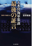 大本営海軍参謀最後の証言 海軍の知恵と心 (光人社NF文庫)(光人社NF文庫)
