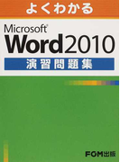 よくわかるMicrosoft Word 2010演習問題集