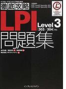 徹底攻略LPI問題集Level3〈303/304〉対応 試験番号LPIC Level3 Speciality303 LPIC Level3 Speciality304 (ITプロ/ITエンジニアのための徹底攻略)(徹底攻略)