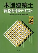 木造建築士資格研修テキスト 平成24年版