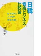 日韓音楽ビジネス比較論 K−POPとJ−POP本当の違い
