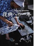 3.11 大震災・原発災害の記録 写真ルポルタージュ 2 復興への一年