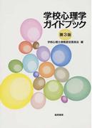 学校心理学ガイドブック 第3版