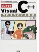 はじめてのVisual C++プログラミング講座 知識ゼロからスタート! (I/O BOOKS)
