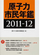 原子力市民年鑑 2011−12