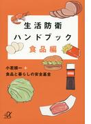 生活防衛ハンドブック 食品編 (講談社+α文庫)(講談社+α文庫)