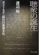 聴衆の誕生 ポスト・モダン時代の音楽文化 (中公文庫)(中公文庫)