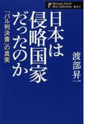 日本は侵略国家だったのか 「パル判決書」の真実