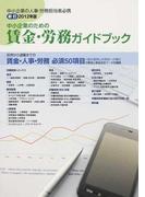 中小企業のための賃金・労務ガイドブック 中小企業の人事・労務担当者必携 2012年版