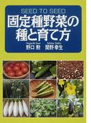 固定種野菜の種と育て方 SEED TO SEED