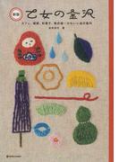 乙女の金沢 カフェ、雑貨、和菓子、散歩道…かわいい金沢案内 新版 (MARBLE BOOKS)