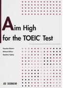 TOEICテスト総合実践演習