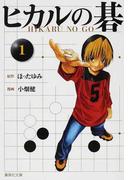ヒカルの碁 (集英社文庫) 12巻セット(集英社文庫)