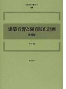 建築音響と騒音防止計画 第4版 (新建築技術叢書)