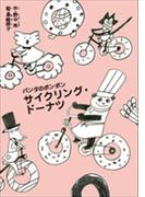 サイクリング・ドーナツ (パンダのポンポン)