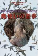 魔使いの悪夢 (sogen bookland 魔使いシリーズ)