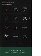 ミステリアス・ショーケース (HAYAKAWA POCKET MYSTERY BOOKS)(ハヤカワ・ポケット・ミステリ・ブックス)