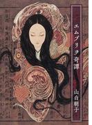 エムブリヲ奇譚 (幽BOOKS)