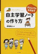 子どもの力を引き出す自主学習ノートの作り方