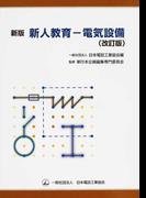 新人教育−電気設備 新版 改訂版