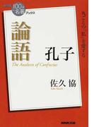 論語 孔子 丸ごとの「私」を愛する (NHK「100分de名著」ブックス)