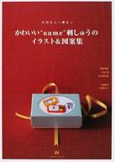 """かわいい""""name""""刺しゅうのイラスト&図案集 大切な人へ贈る My Favorite Embroidery"""