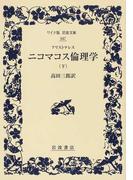 ニコマコス倫理学 下 (ワイド版岩波文庫)