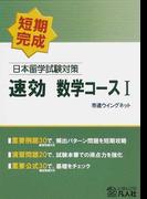 日本留学試験対策速効数学コースⅠ 短期完成