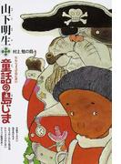 山下明生・童話の島じま 5 村上勉の島