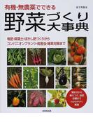 有機・無農薬でできる野菜づくり大事典 堆肥・腐葉土・ぼかし肥づくりからコンパニオンプランツ・病害虫・雑草対策まで