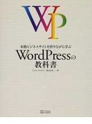 本格ビジネスサイトを作りながら学ぶWordPressの教科書 1
