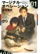 マージナル・オペレーション 01 (星海社FICTIONS)(星海社FICTIONS)