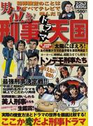 男泣き!刑事ドラマ天国 犯罪捜査のことはすべてテレビで学んだ!! (ナックルズBOOKS)(ナックルズBOOKS)