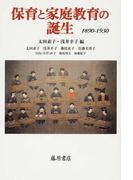 保育と家庭教育の誕生 1890−1930