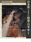 宮本常一とあるいた昭和の日本 16 東北 3 (あるくみるきく双書)