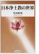 日本浄土教の世界