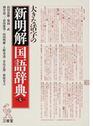 大きな活字の新明解国語辞典 第7版 大字版
