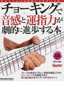 チョーキングで音感と運指力が劇的に進歩する本 (リットーミュージック・ムック Guitar magazine)(ギター・マガジン)