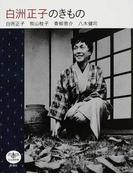 白洲正子のきもの (とんぼの本)
