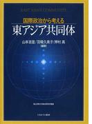 国際政治から考える東アジア共同体 (青山学院大学総合研究所叢書)