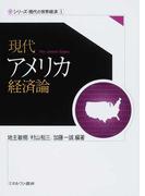 現代アメリカ経済論 (シリーズ・現代の世界経済)