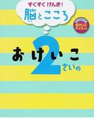2さいのおけいこ (すくすくげんき!脳とこころ)