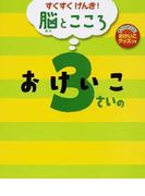 3さいのおけいこ (すくすくげんき!脳とこころ)